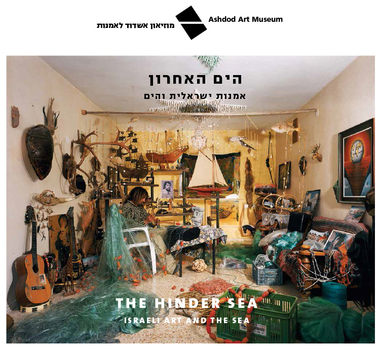 The Hinder Sea – Group Exhibition – Ashdod Art Museum